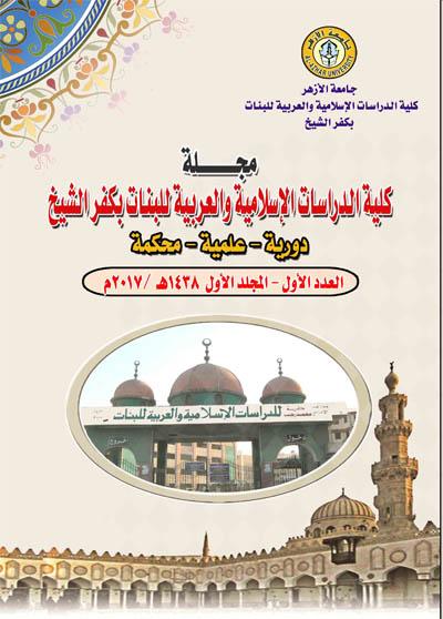 مجلة کلیة الدراسات الإسلامیة والعربیة للبنات بکفر الشیخ